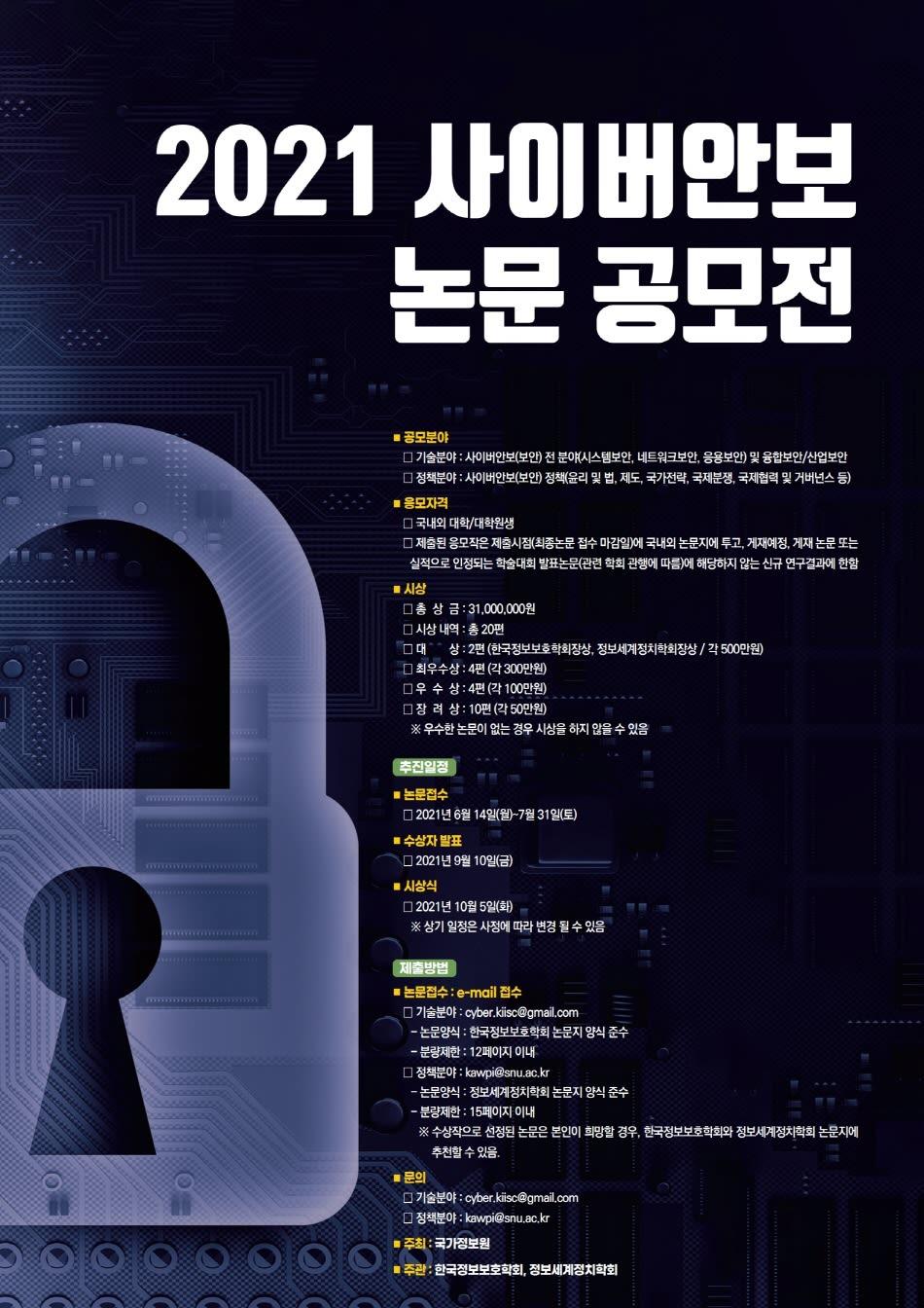 KIISC 2021 사이버안보 논문 공모전
